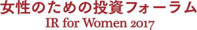 女性のための投資フォーラム